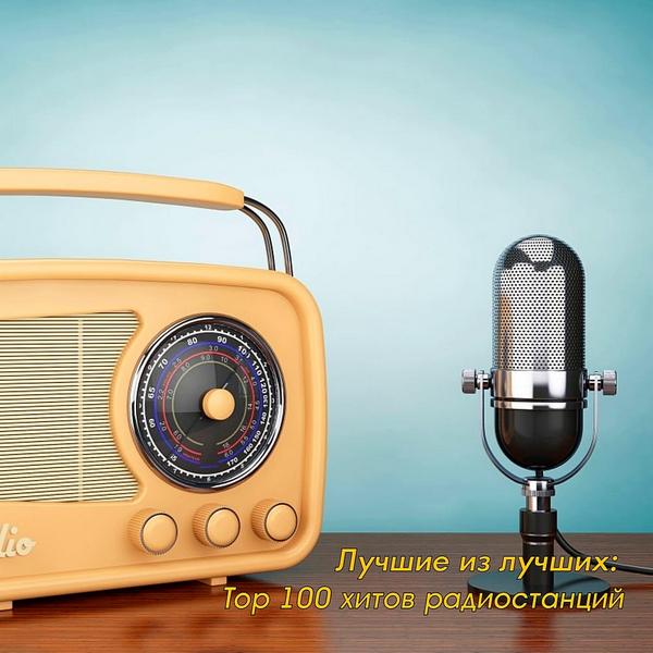 Сборник - Лучшие из лучших: Top 100 хитов радиостанций за Август (2020) MP3