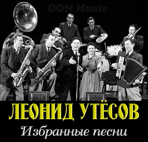 Леонид Утёсов - Избранные песни (1930-1970) FLAC от DON Music