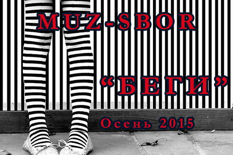VA - MUZ-SBOR ���� (2015) mp3