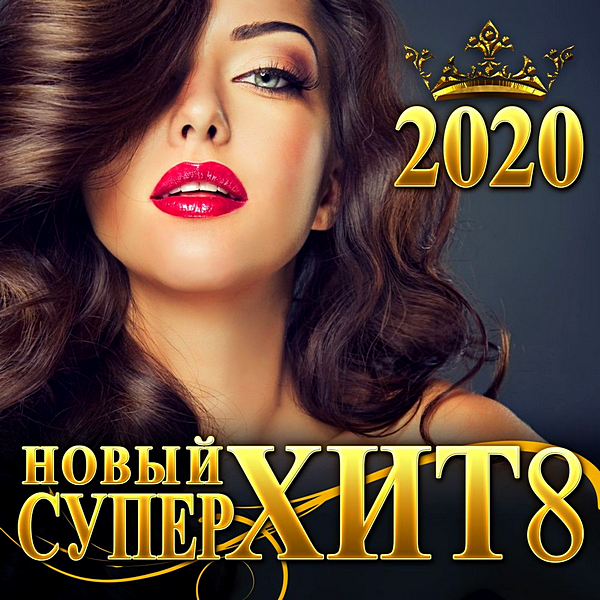 VA - Новый СуперХит 8 (2020) MP3 скачать торрентом