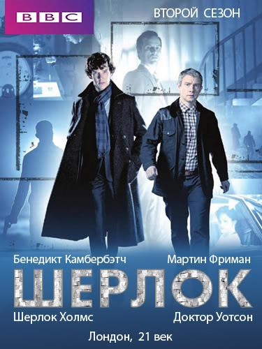 Шерлок / Sherlock [S02] (2012) HDTVRip от Scarabey | Первый канал