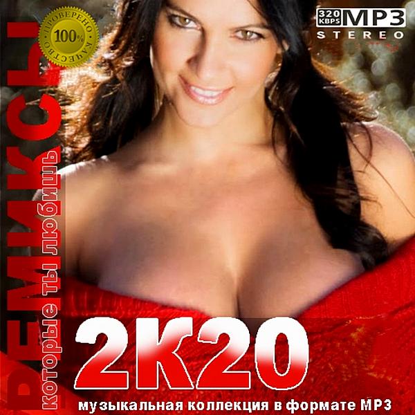 Сборник - Ремиксы 2К20 5 (2020) MP3