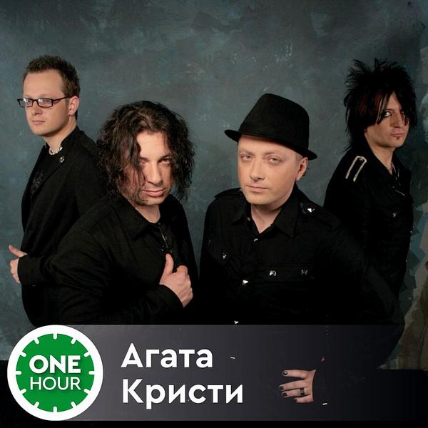 Агата Кристи - One hour with ... [Unofficial Release] (2020) MP3 скачать торрентом