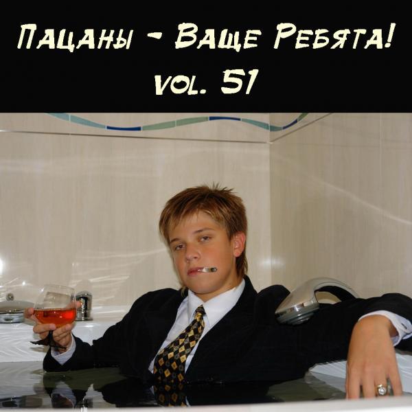 VA - Пацаны - Ваще Ребята! vol.51 (2018) MP3