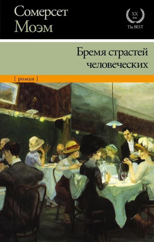 Сомерсет Моэм - Бремя страстей человеческих (1915) EPUB