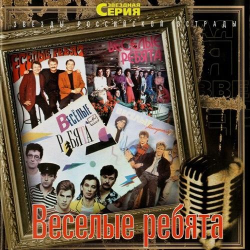 ВИА Весёлые ребята - Звёздная серия (2002-2003) MP3