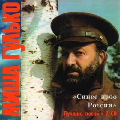 Михаил Гулько - Синее небо России (1995) MP3