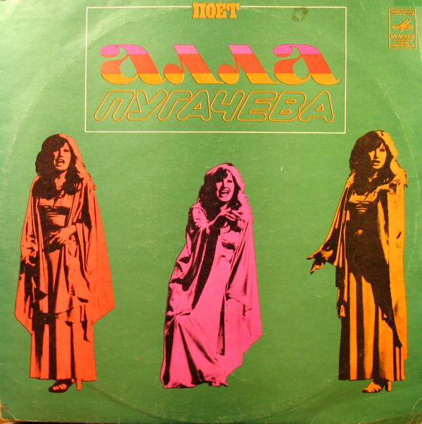 Алла Пугачёва - Зеркало души 2 [Vinyl-Rip] (1979) FLAC