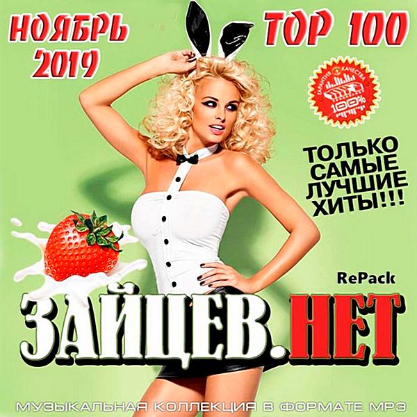 VA - Top 100 Зайцев.нет: Ноябрь [Repack] (2019) MP3 скачать торрентом