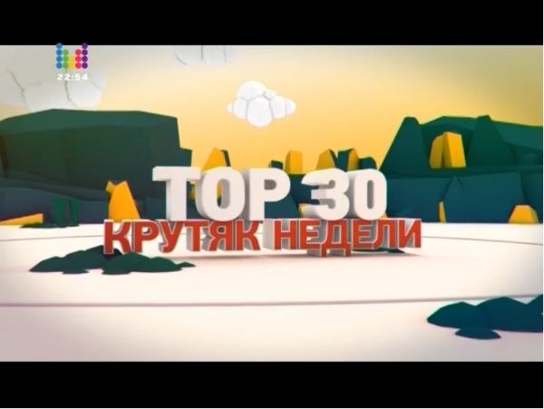 Сборник клипов - Топ 30. Крутяк недели от Муз-ТВ [Апрель] (2018) HDTV 720p