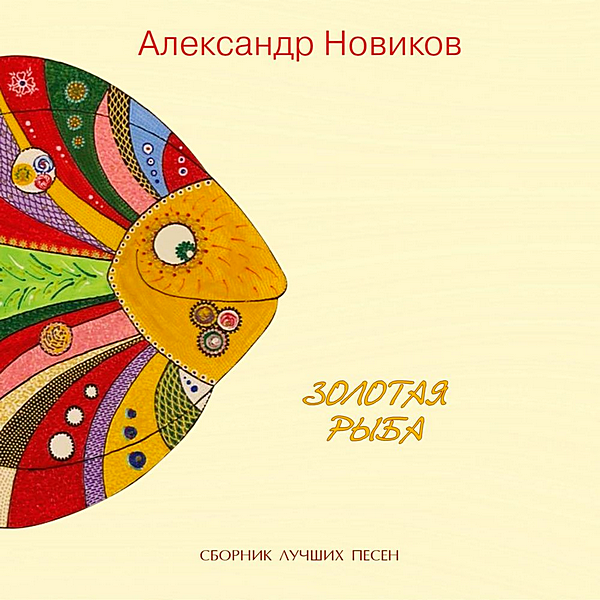 Александр Новиков - Золотая рыба (2020) FLAC  скачать торрент