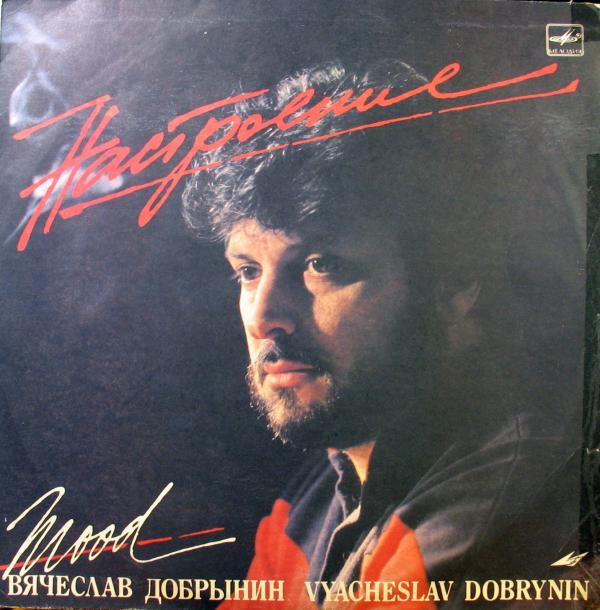 VA - Вячеслав Добрынин: Настроение [Vinyl-Rip] (1988) FLAC