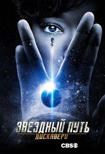 Звёздный путь: Дискавери / Star Trek: Discovery [01x01-04 из 15] (2017) WEB-DL 720p от GeneralFilm | LostFilm