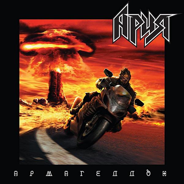 Ария - Армагеддон [Перезагрузка] (2020) MP3
