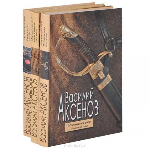 Василий Аксенов - Трилогия Московская сага (1993-1994) EPUB