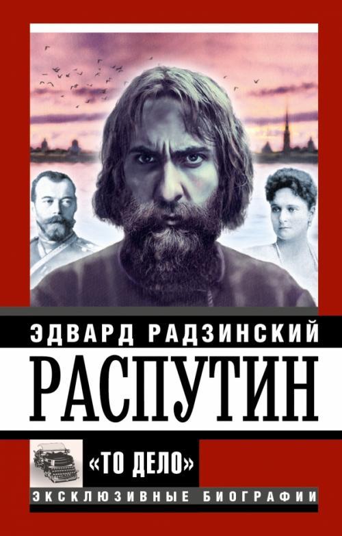 Эдвард Радзинский - Распутин (2000) EPUB