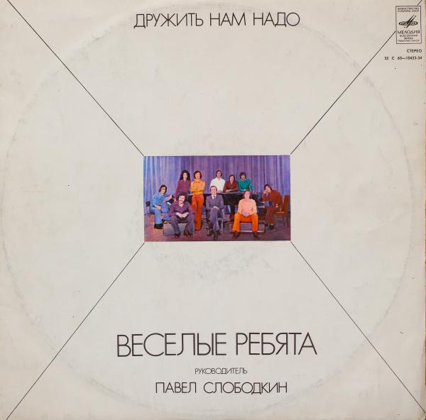 Веселые ребята – Дружить нам надо [Vinyl-Rip] (1978) FLAC скачать торрентом