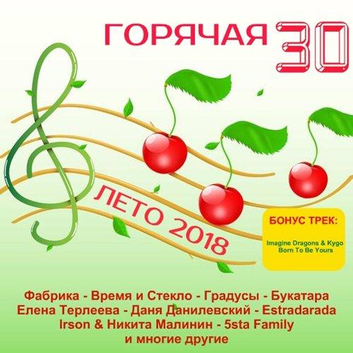 VA - Горячая 30 - Лето 2018 (2018) MP3