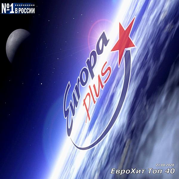 VA - Europa Plus: ЕвроХит Топ 40 [21.08] (2020) MP3
