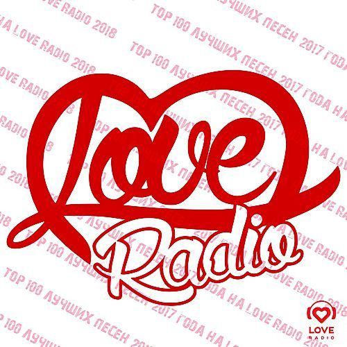 VA - Love Radio - ТОП 100 ротаций Февраль (2021) MP3 | 740.67 MB