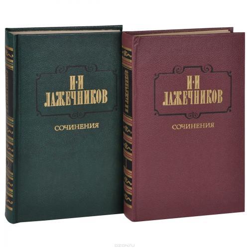 Иван Лажечников - Исторические романы (1831-1838) EPUB