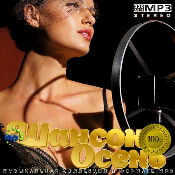 Сборник - Шансон Осень (2020) MP3 скачать торрентом