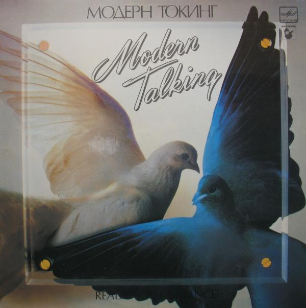 Modern Talking - Ready For Romance [Vinyl-Rip] (1986) FLAC в формате  скачать торрент