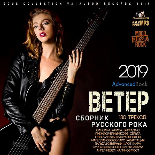 VA - Ветер: Сборник русского рока (2019) MP3 скачать торрентом