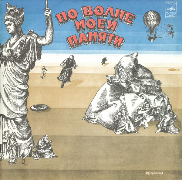 Давид Тухманов - По волне моей памяти [Vinyl-Rip] (1976) FLAC
