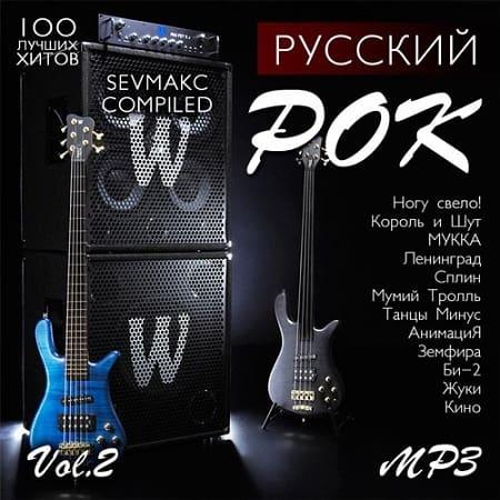 VA - Русский Рок Vol.2 (2019) MP3 скачать торрентом