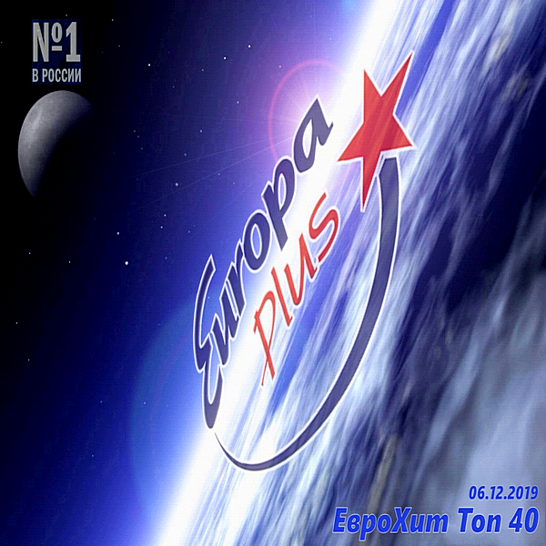 VA - Europa Plus: ЕвроХит Топ 40 [06.12] (2019) MP3 скачать торрентом
