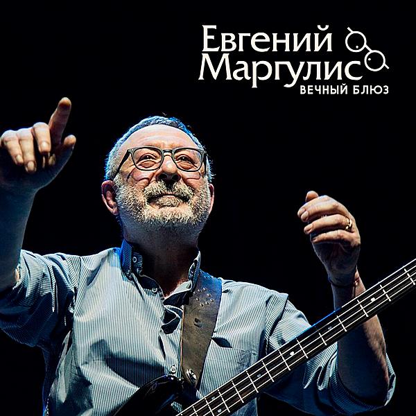 Евгений Маргулис - Вечный блюз (2019) FLAC скачать торрентом