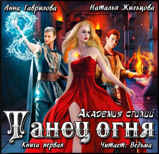 Гаврилова А., Жильцова Н. - Академия Стихий. Книга 01-04 (2017) MP3