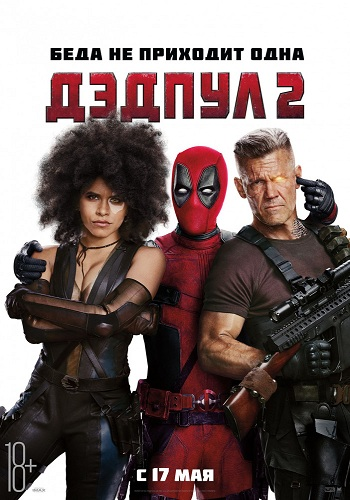 Дэдпул 2 / Deadpool 2 (2018) HDRip | Расширенная версия | Sub