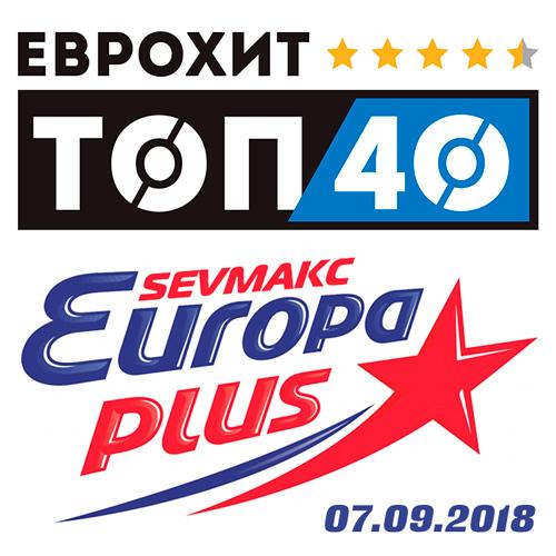 VA - Europa Plus: ЕвроХит Топ 40 [07.09] (2018) MP3