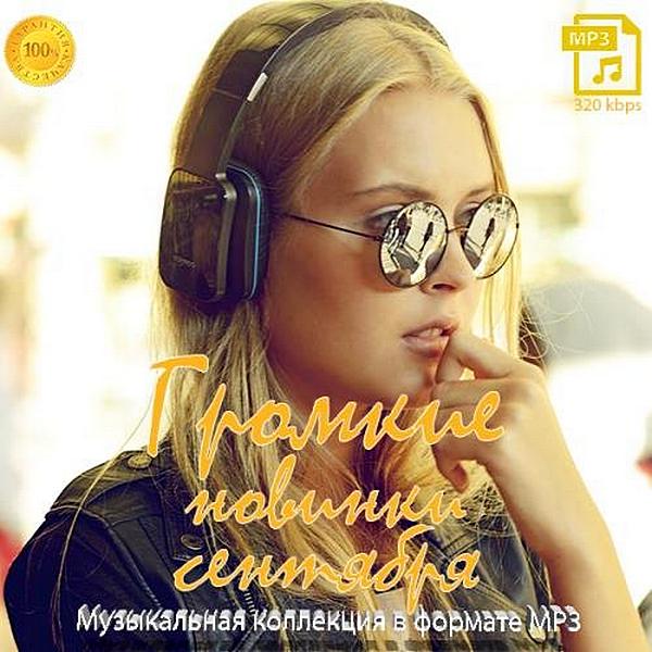 Сборник - Громкие новинки Сентября Vol. 3 (2020) MP3 скачать торрентом