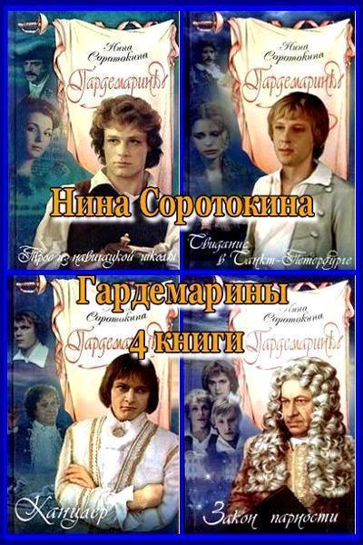 Нина Соротокина - Тетралогия Гардемарины, вперед! (1987-1994) EPUB