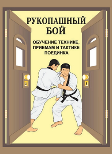 Косяченко В.И. - Рукопашный бой. Обучение технике, приемам и тактике поединка (2003) PDF