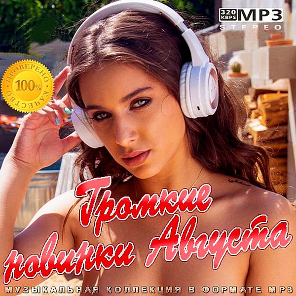Сборник - Громкие новинки Августа 2020 Топ 100 часть 1 (2020) MP3