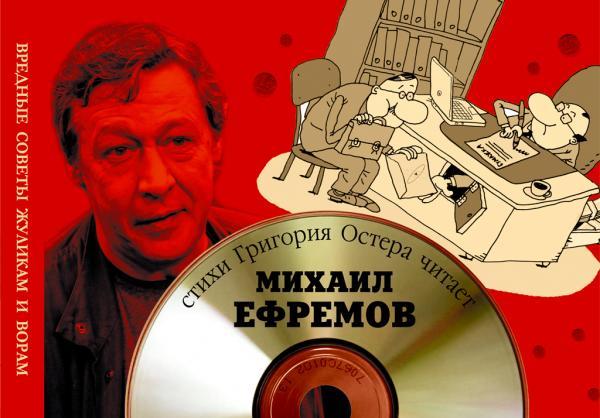 Остер Григорий - Вредные советы жуликам и ворам (2014) MP3