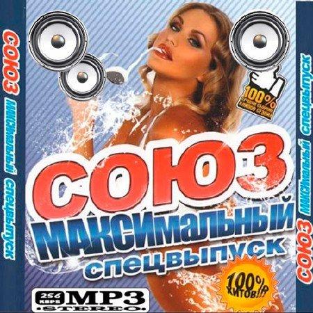 VA - Союз Максимальный. Спецвыпуск (2016) MP3