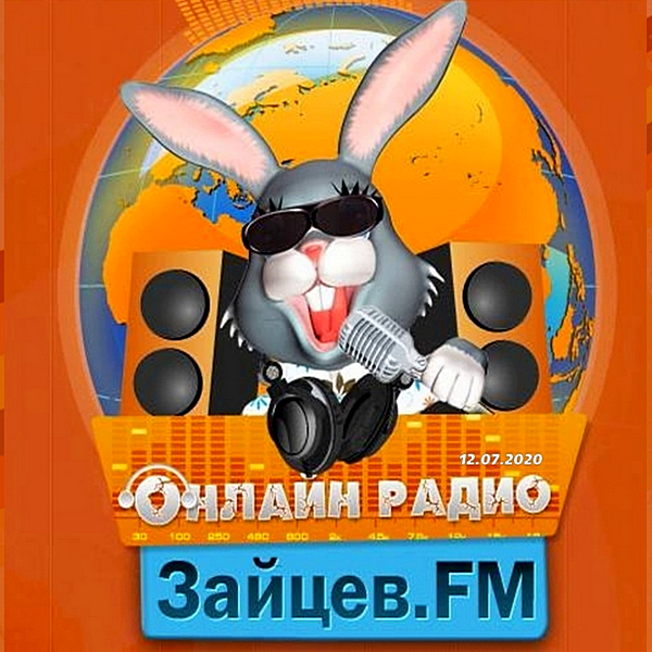 Сборник - Зайцев FM: Тор 50 Июнь [12.07] (2020) MP3 скачать торрентом