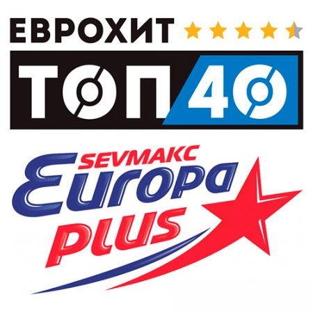 VA - Европа Плюс: ЕвроХит топ 40 [Август] (2018) MP3