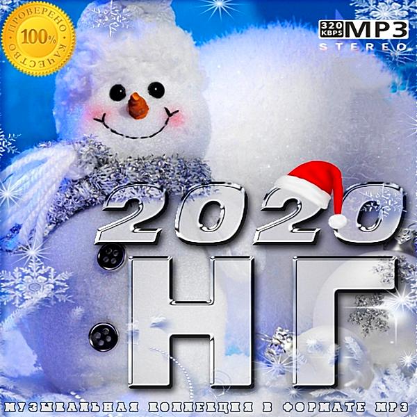 Сборник - Новый Год 2020 (2019) MP3 скачать торрентом