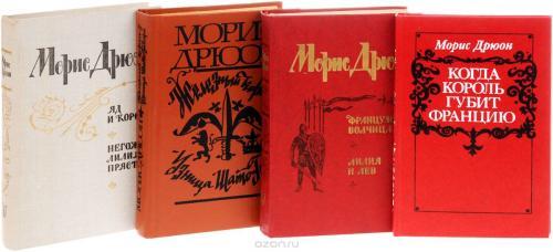 Морис Дрюон - Проклятые короли (макулатурная серия) (1955-1977) DJVU