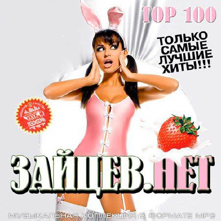 Сборник - Top 100 Зайцев.Нет [Август] (2018) MP3