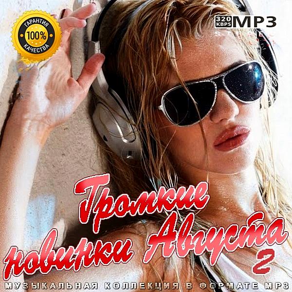 Сборник - Громкие новинки Августа 2 (2020) MP3