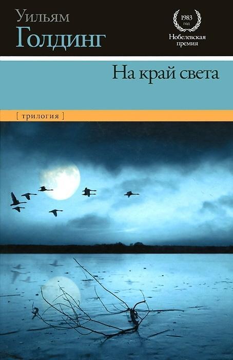 Уильям Голдинг - Трилогия На край света (Морская трилогия) (1991) EPUB