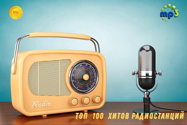 Сборник - Лучшие из лучших: Top 100 хитов радиостанций за Сентябрь (2020) MP3