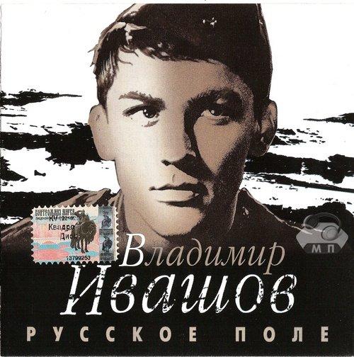 Владимир Ивашов - Русское поле (2004) MP3
